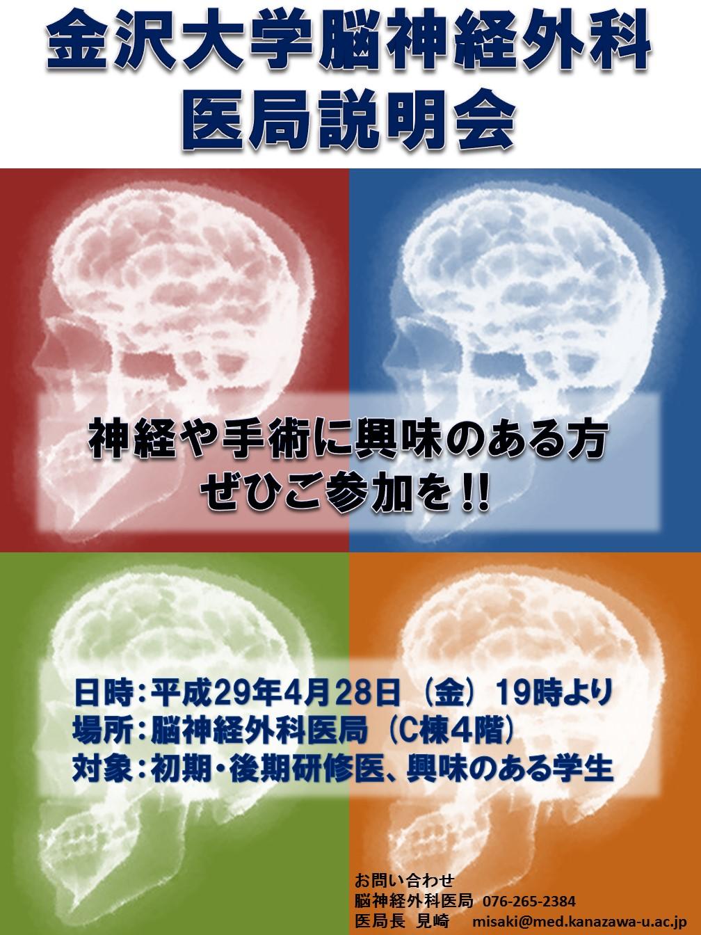 2017年4月28日医局説明会ポスター