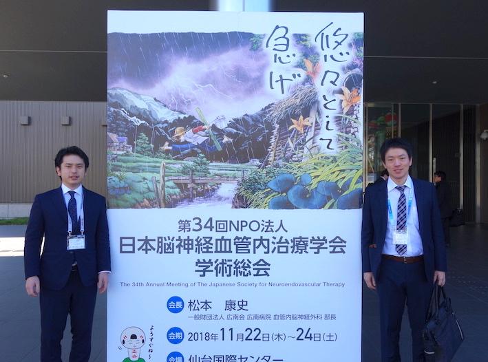 会場前で会田先生と宇野先生のツーショット