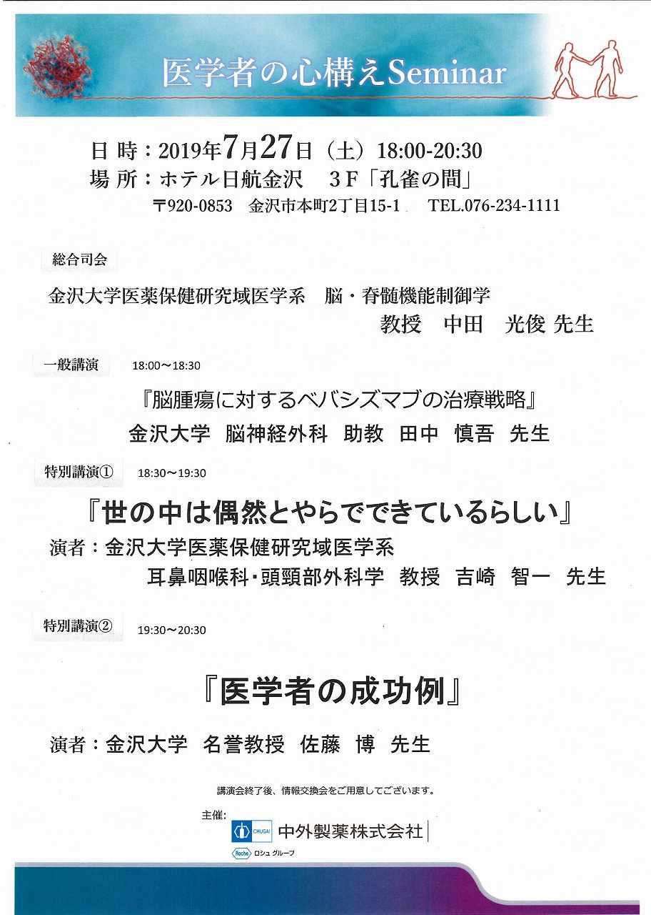 医学者の心構えセミナー | 金沢大学脳神経外科
