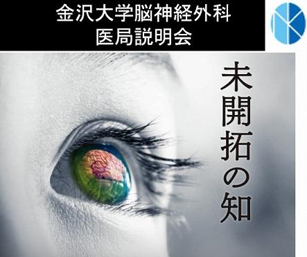 2019秋医局説明会